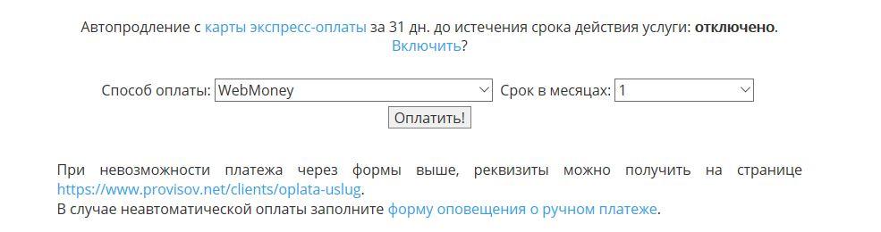Биткоин кнопка оплатить форекс курсы валют доллар к рублю онлайн